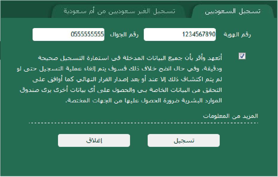 حافز الصفحة الرئيسية تسجيل دخول