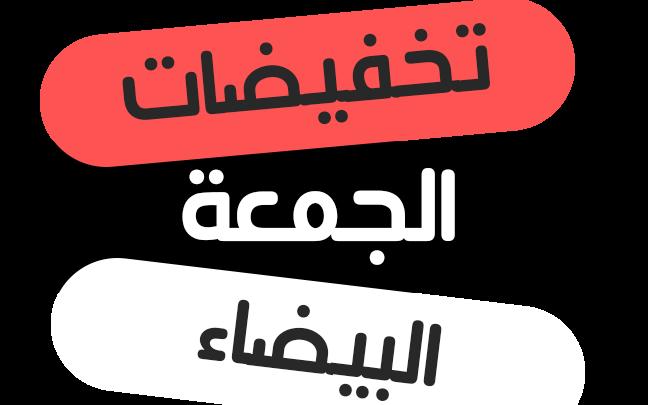 2887e46ab عروض الجمعة البيضاء 2018 في السعودية | دليل السعودية