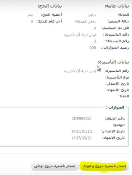 طريقة اصدار تأشيرة خروج و عودة للزوجة و الابناء من خلال ابشر